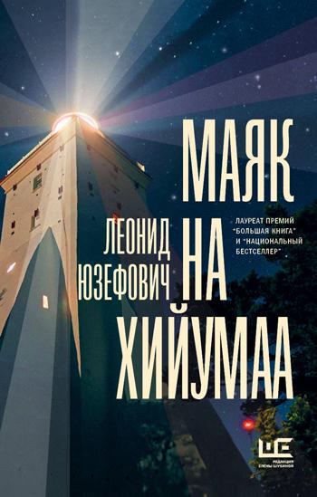 Редакция Елены Шубиной