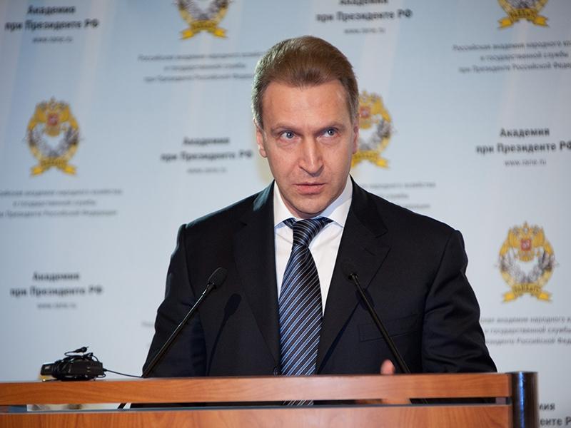 В будущем 2017 году рост ВВП в Российской Федерации предполагается науровне 1% — Шувалов