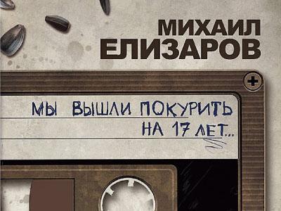Михаил Елизаров. Мы вышли покурить  на 17 лет... Сборник рассказов. — М.: Астрель, 2012. — 288 с.