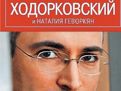 Михаил Ходорковский Тюрьма и воля  «Говард Рорк»