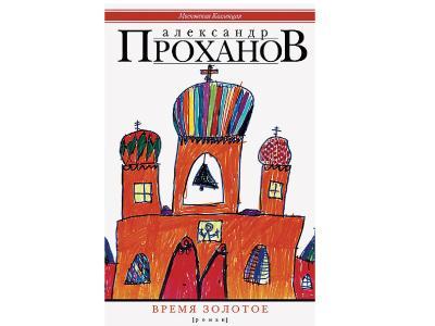 Не все молодые слушатели «Эха Москвы» знают, что Александр Проханов не только ведущий радиопрограммы, но и автор прозы.