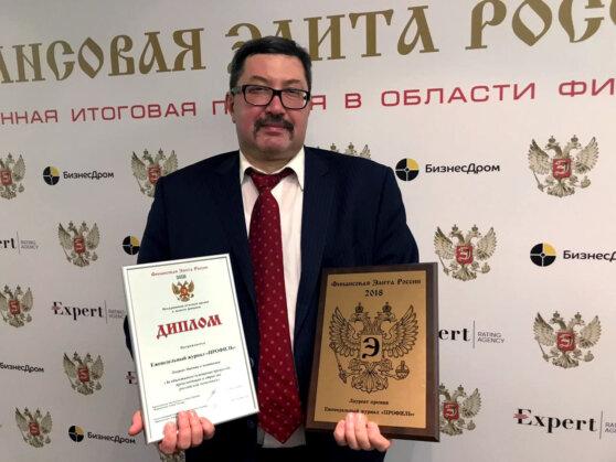 Еженедельник «Профиль» стал лауреатом премии «Финансовая элита России 2018»