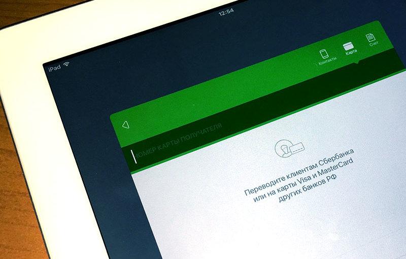 Сбербанк ограничил переводы на карты по номеру телефона