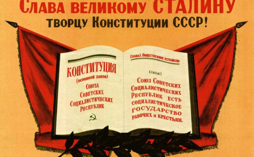 Основной закон СССР не гарантировал гражданам много свобод