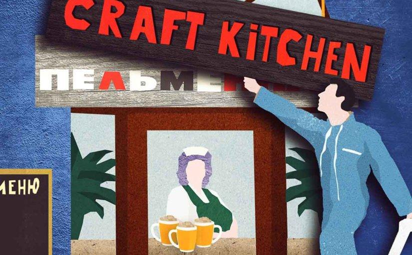 Почему в России с таким трудом продвигается ресторанный бизнес