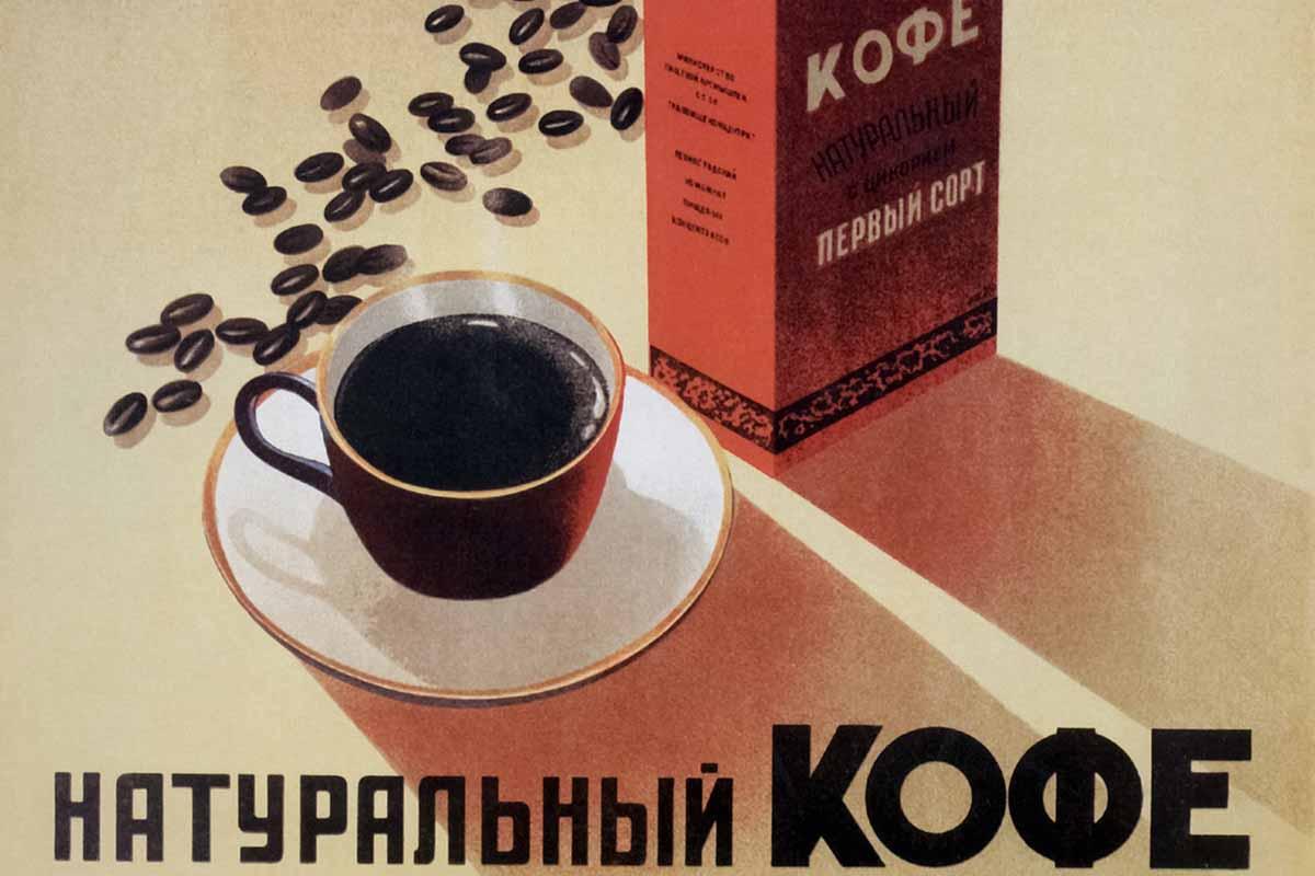 «Хлебали ложками, как щи»: история кофе в России