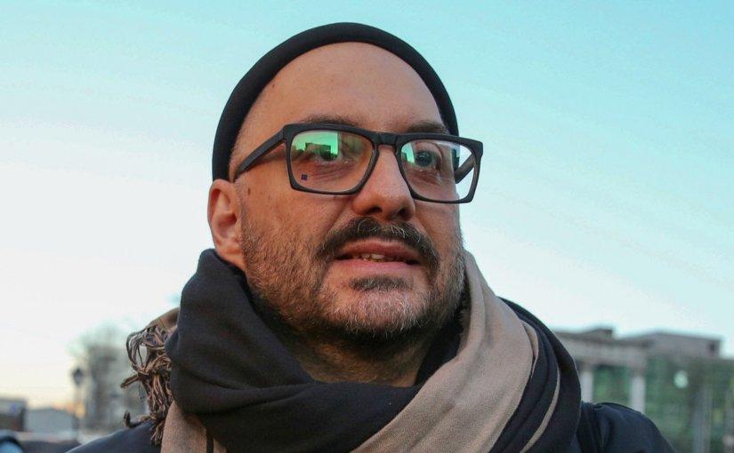 Кирилл Серебренников отпущен из-под домашнего ареста