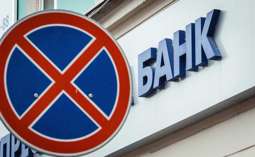 В 2019 году продолжится зачистка банковского сектора