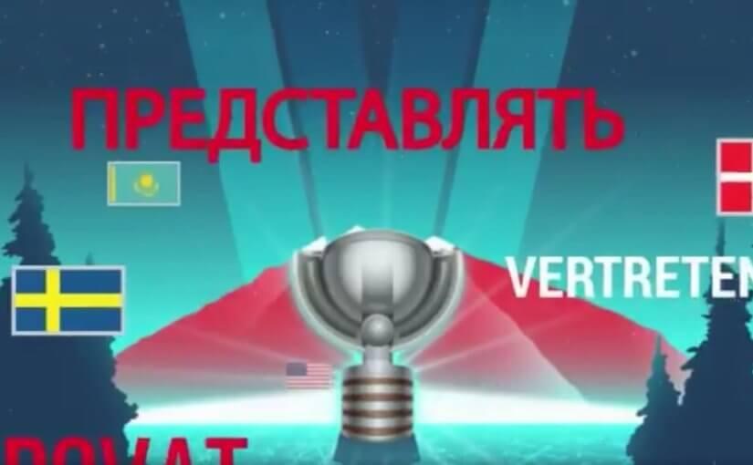 Организаторы не включили Россию в итоговый ролик молодежного чемпионата мира по хоккею