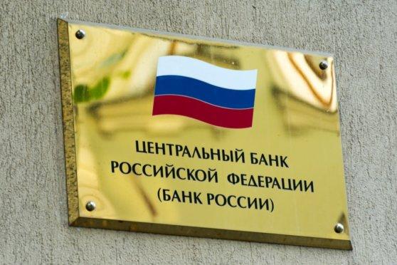 В ЦБ разъяснили информацию об утечке данных 900 тыс. россиян