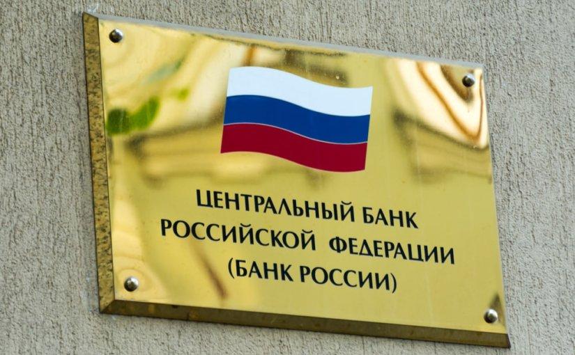 Центробанк РФ обменял $100 млрд на валюты других стран