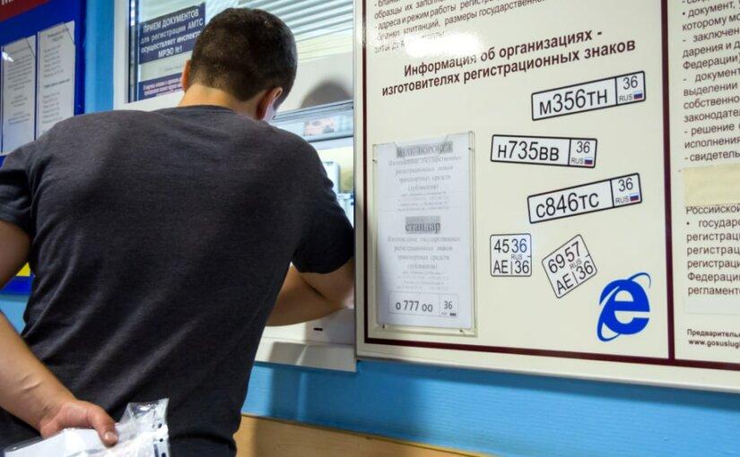 Госномера авто в РФ снова привяжут к месту прописки водителя