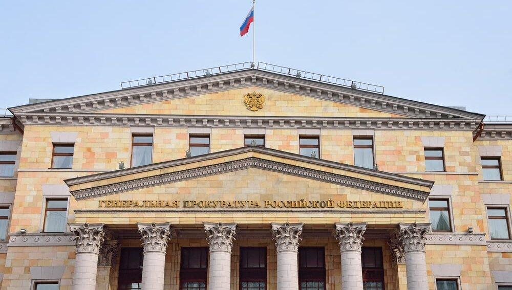 Здание Генпрокуратуры РФ в Москве