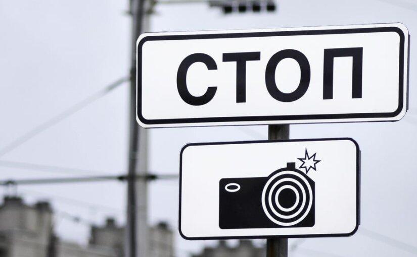 Большинство нарушений ПДД в РФ фиксируют камеры на дорогах