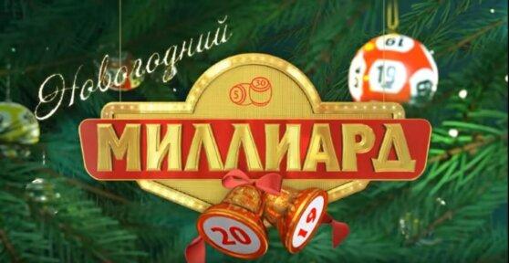Двое россиян выиграли по 500 миллионов рублей в лотерею