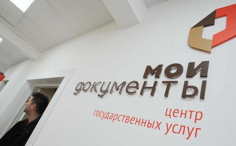Слепки голосов и лиц россиян начнут собирать в МФЦ
