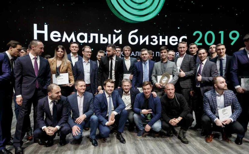 Национальная премия «Немалый бизнес» нашла своих первых лауреатов