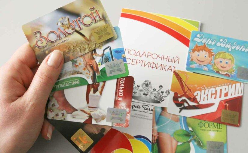 Неиспользованные подарочные карты исертификаты теперь можно сдать вмагазин