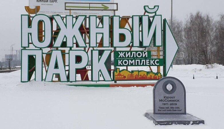 """Могила Кенни у """"Южного парка"""""""