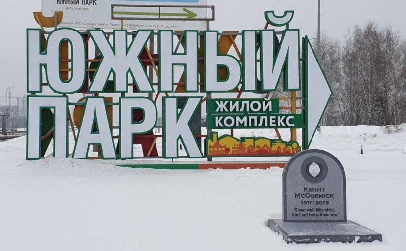 В Казани у ЖК «Южный парк» установили макет могилы Кенни МакКормика