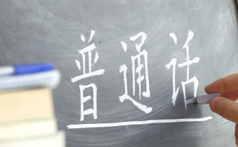 Выпускники школ в России смогут сдавать китайский язык