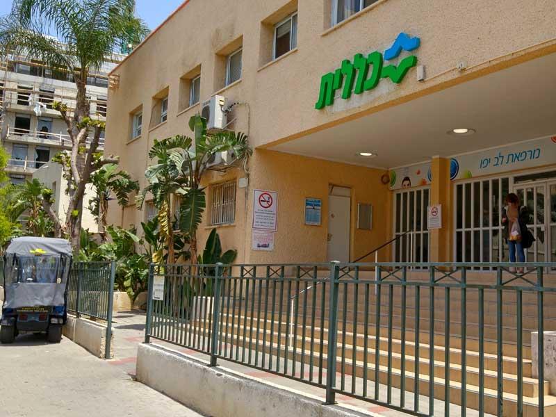 ОМС больница израиль