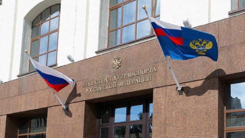 Министерство транспорта РФ, минтранс