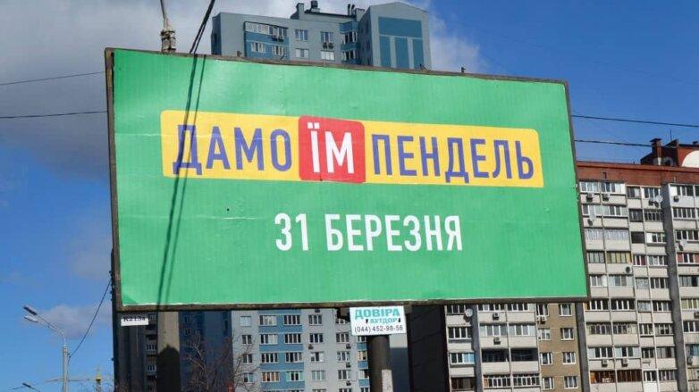 Выборы президента Украины, рекламный плакат