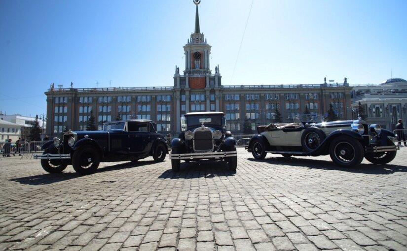 В Екатеринбурге пройдет заезд ретро-автомобилей