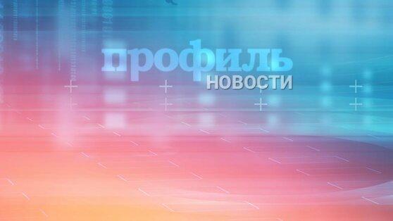 Профиль Новости - cover