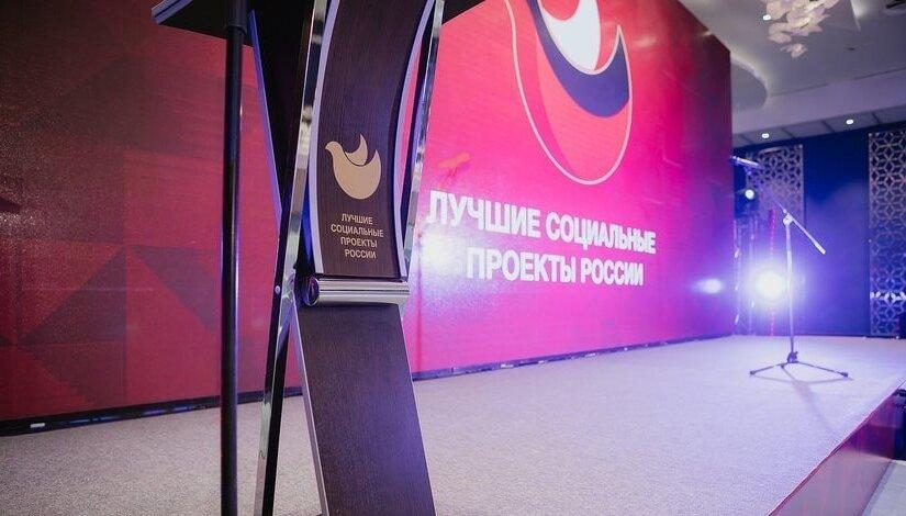 В Москве пройдет церемония награждения победителей Форума «Лучшие социальные проекты России»