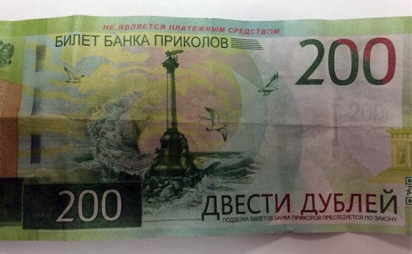 ЦБ не до приколов. Регулятор намерен запретить изготовление сувенирных банкнот