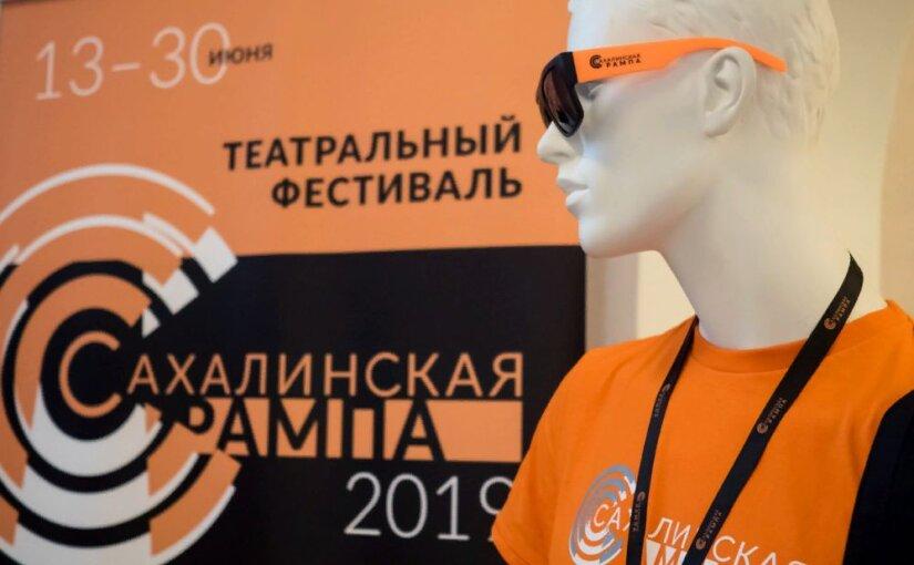 Фестиваль «Сахалинская рампа» выходит на международный уровень