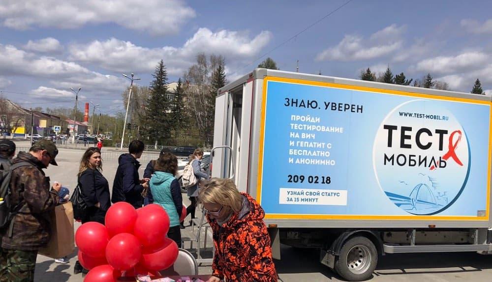 Тест-мобиль, Новосибирск, тестирование на ВИЧ