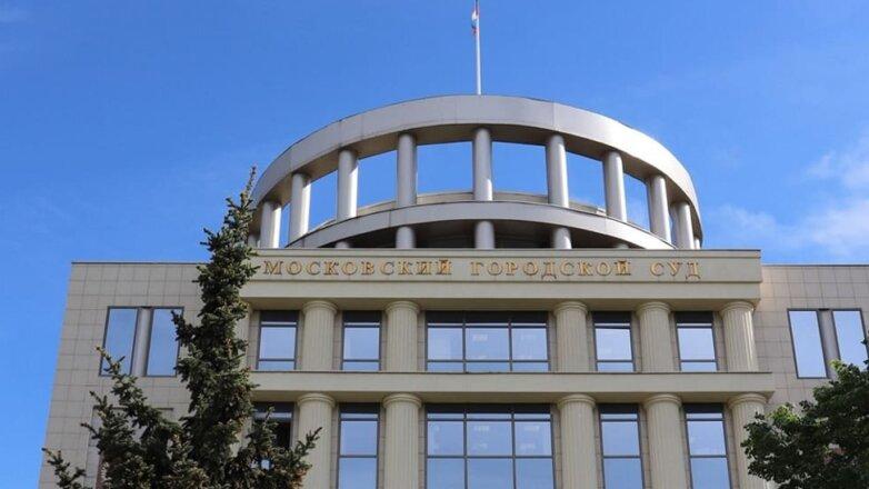Здание Мосгорсуда Московский городской суд один