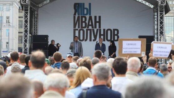 Митинг на проспекте Сахарова собрал 1600 человек