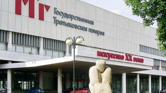 Здание Третьяковской галереи на Крымском Валу закроют на реконструкцию