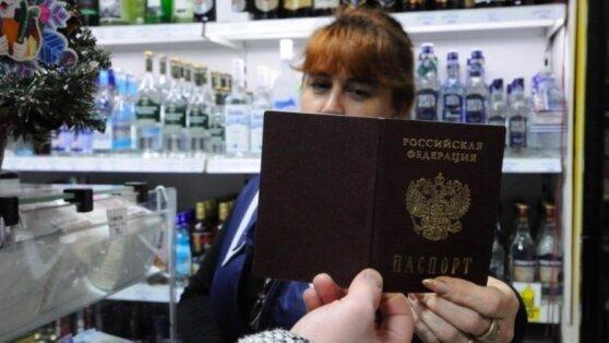Совфед предложил повысить возраст продажи алкоголя в России