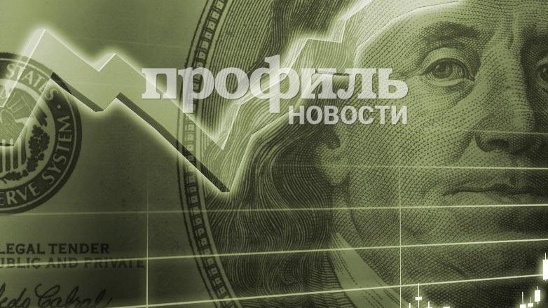 Курс доллара упал до 63,77 рублей
