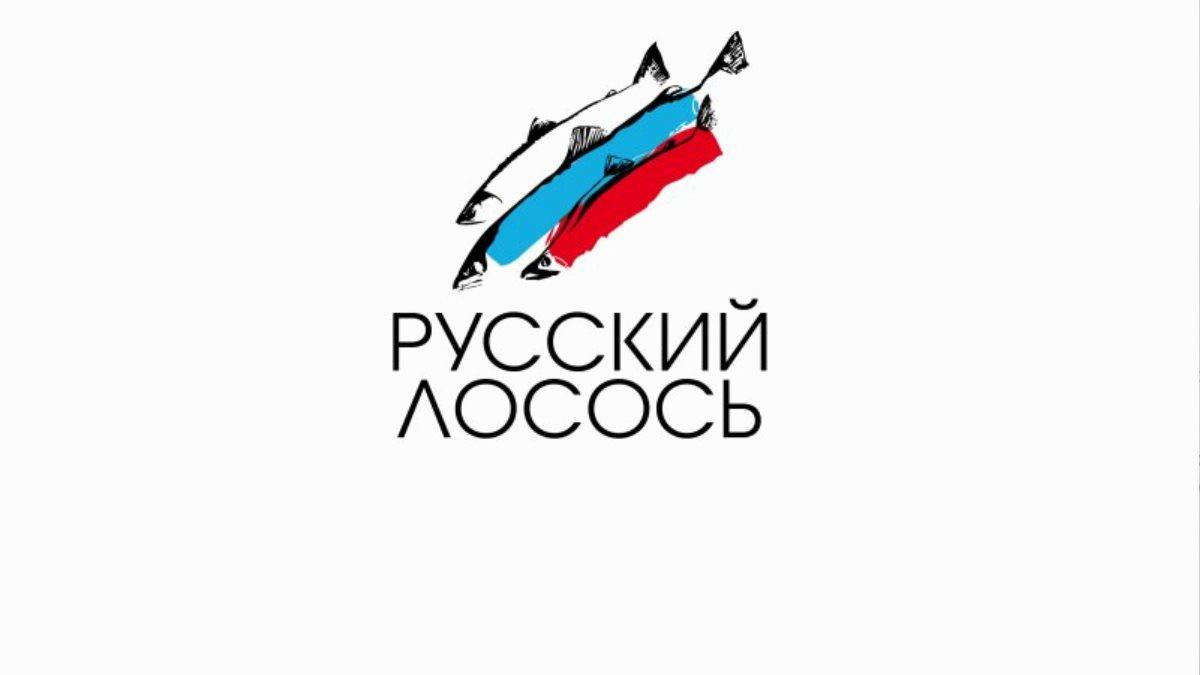 Некоммерческое партнерство «Русский лосось» расширило состав наблюдательного совета