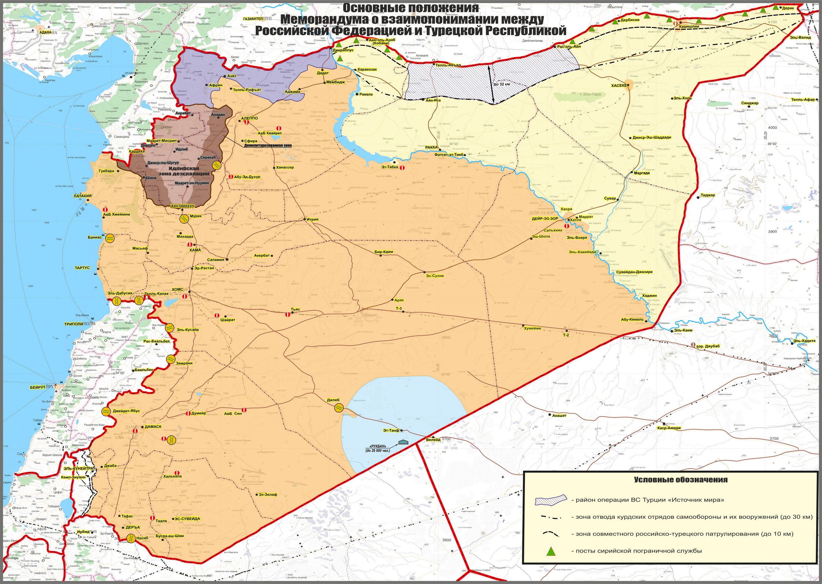 Minoborony Pokazalo Kartu Vypolneniya Soglashenij S Turciej Po Sirii