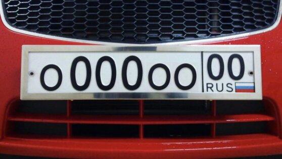 Опубликованы правила покупки «красивых» номеров для автомобилей