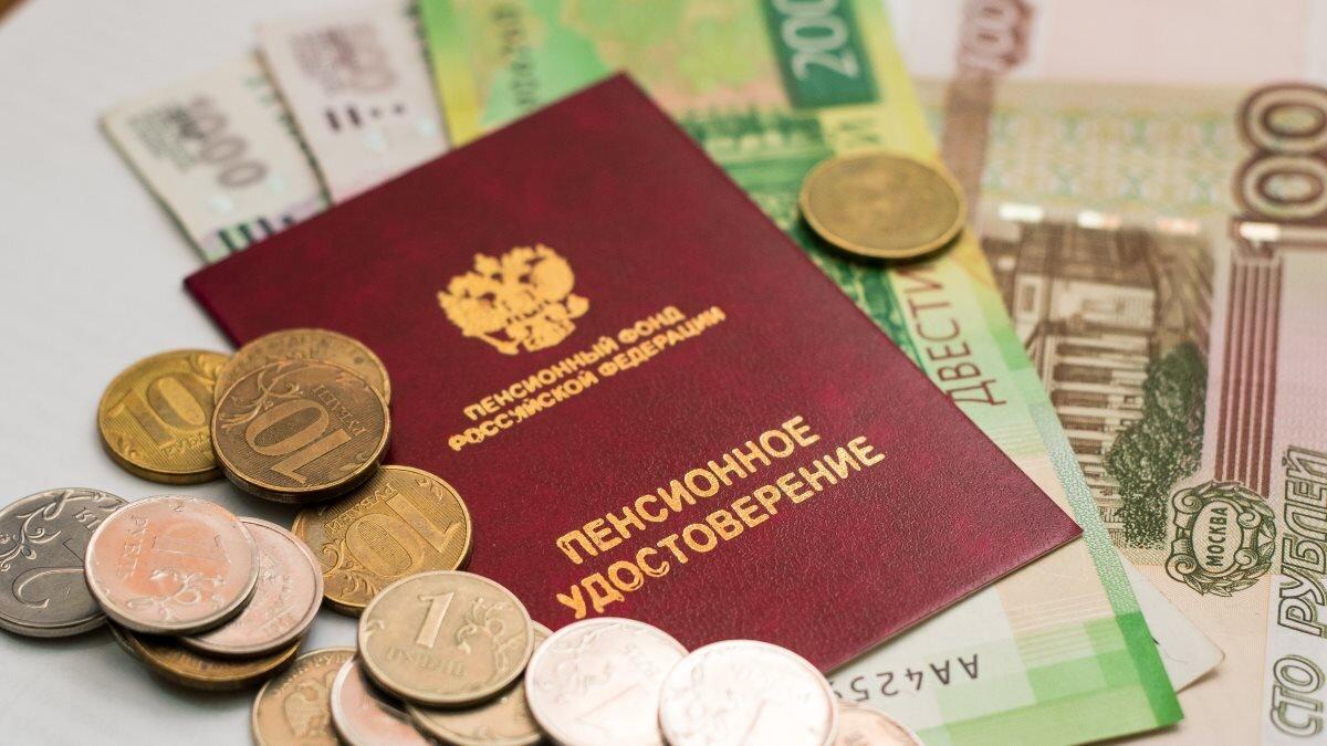 Пенсия пенсионное удостоверение монеты купюры рубли