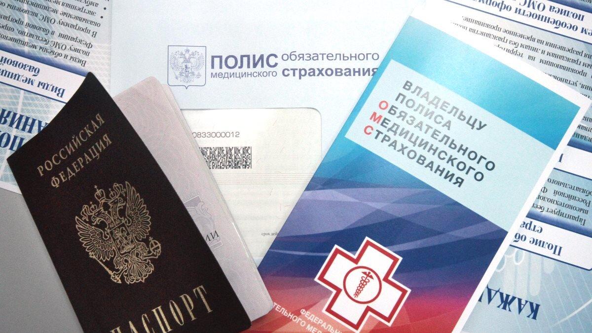 Полис обязательного медицинского страхования ОМС паспорт РФ