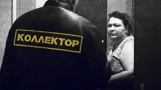 Берущих микрозаймы россиян стали чаще сдавать коллекторам