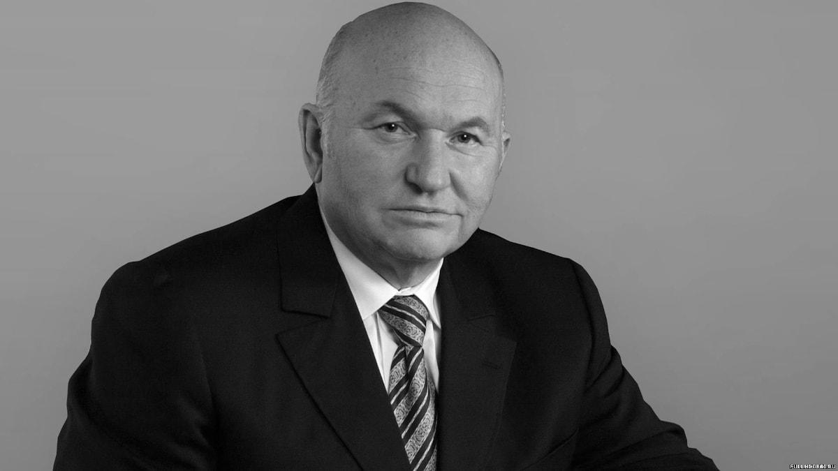 Ушел из жизни экс-мэр Москвы Юрий Лужков