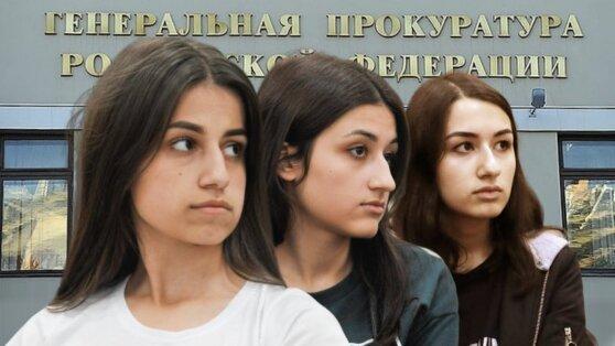 Генпрокуратура утвердила обвинение против сестер Хачатурян