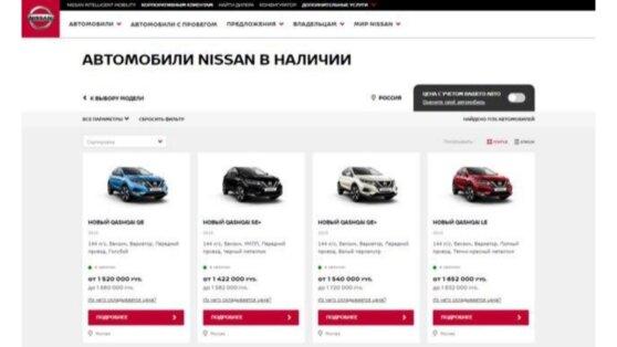 Nissan запустила сервис для поиска автомобилей в наличии у дилеров РФ