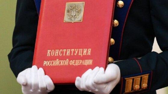 Поправки в Конституцию как способ защиты суверенитета России