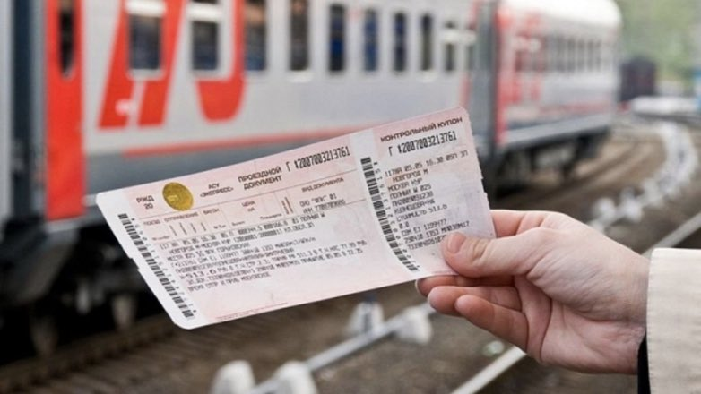 тарифы билеты РЖД